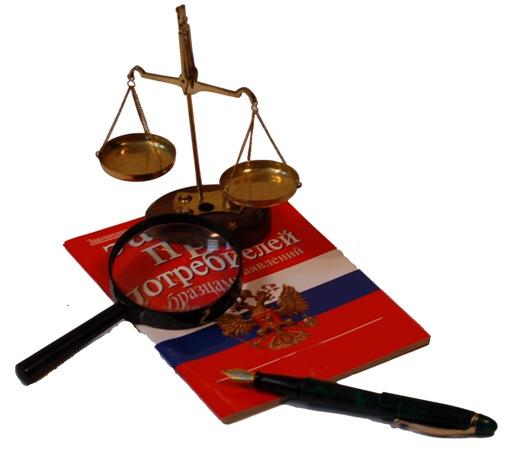 Закон потребителя о возврате денег за товар